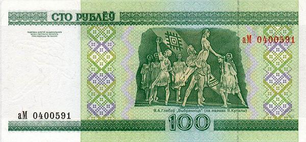 Belarusian ruble byr