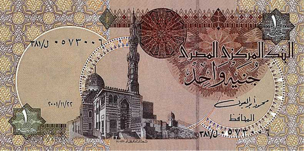 egyptian pound egp definition