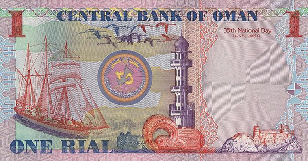 Oman 100 Baisa banknote (type 1995) - Exchange yours for ... |Omani Rial 100