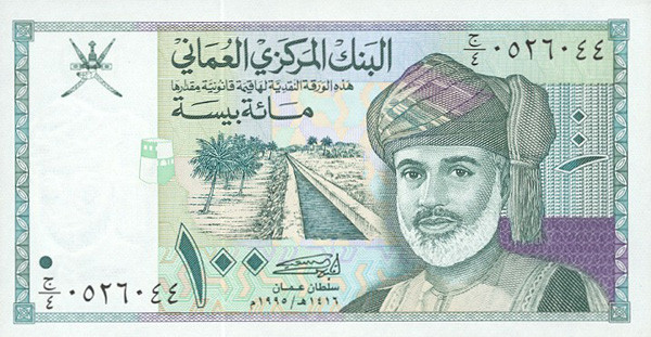 Image result for Omani Rial