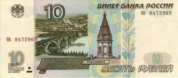 Financial Calculator Online >> Russian Rouble RUB Definition | MyPivots
