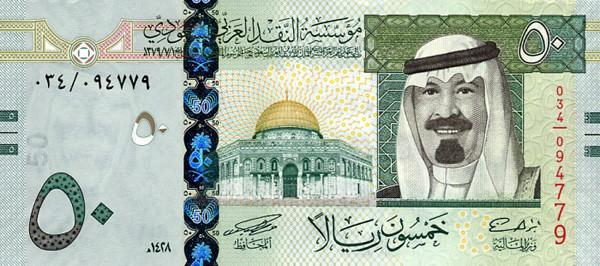 Saudi Riyal SAR Definition   MyPivots Saudi Money 100