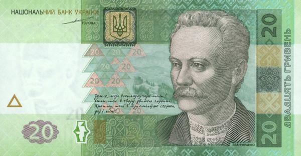 ukrainian hryvnia uah definition