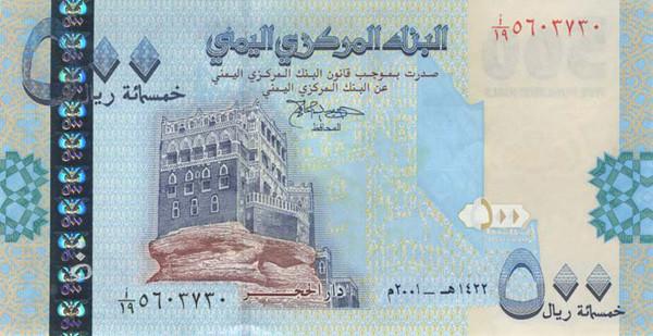 Yemeni Rials YER Definition | MyPivots